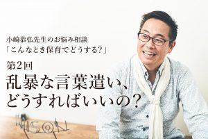"""「乱暴な言葉遣い、どうすればいいの?」——小崎恭弘先生の""""こんなとき保育でどうする"""""""