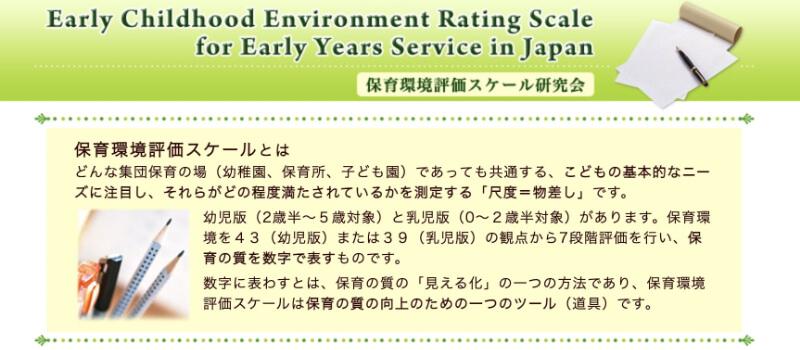 『保育環境評価スケール研究会』公式ページより