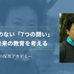 """""""答え""""のない「7つの問い」から、未来の教育を考える——永田佳之 #保育アカデミー"""