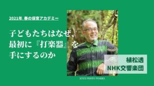 子どもたちはなぜ、最初に『打楽器』を手にするのか——NHK交響楽団・植松透 #保育アカデミー