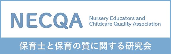 NECQA(保育士と保育の質に関する研究会)
